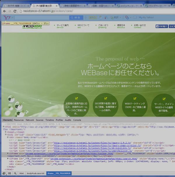 Google ChromeでYahooツールバーなどを表示していると、CSSでfixed指定しているオブジェクトの縦位置がずれる。