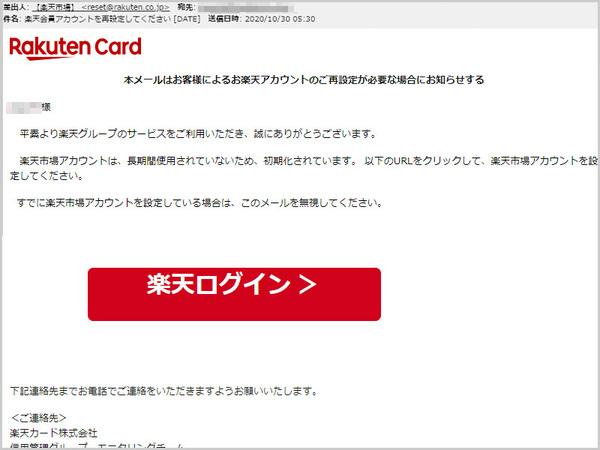 【注意喚起】「楽天会員アカウントを再設定してください [DATE]」というタイトルのフィッシングメールにご注意!