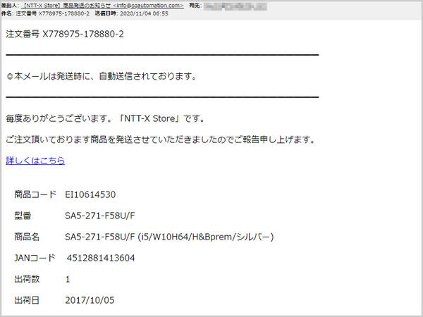【注意喚起】「【NTT-X Store】商品発送のお知らせ」という差出人のフィッシングメールにご注意ください。