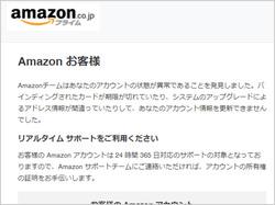 【注意喚起】「Amazon.co.jp アカウントの支払い方法を確認できず、注文を出荷できません.」というタイトルのフィッシングメールにご注意!
