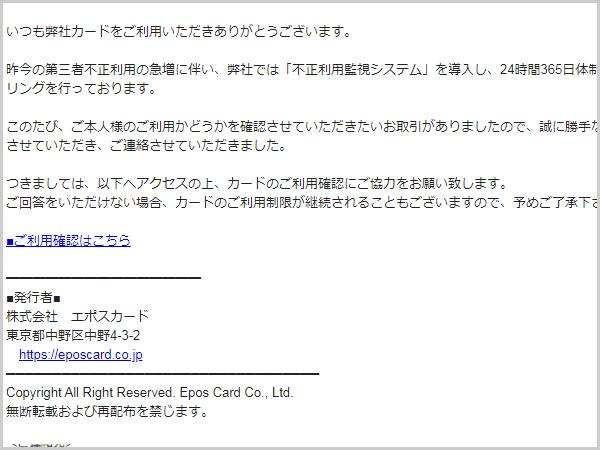 【注意喚起】「【重要なお知らせ】エポスNet ID 必要の再アクティブ化リクエスト」というタイトルのフィッシングメールにご注意!