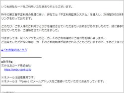 【注意喚起】「<重要>【三井住友カード】ご利用確認のお願い」というタイトルのフィッシングメールにご注意!