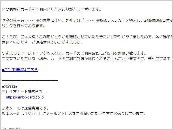 【注意喚起】「【重要なお知らせ】【三井住友カード】ご利用確認のお願い」というタイトルのフィッシングメールにご注意!