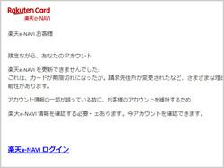 【注意喚起】「【楽天市場】アカウントの支払い方法を確認できず、注文を出荷できません.」というタイトルのフィッシングメールにご注意!