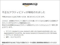 【注意喚起】「あなたのAmazonアカウントはセキュリティ上の理由で中断されました」というタイトルのフィッシングメールにご注意!