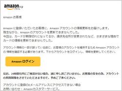 【注意喚起】「Amazon.co.jp にご登録のアカウント(名前、パスワード、その他個人情報)の確認.」というタイトルのフィッシングメールにご注意!