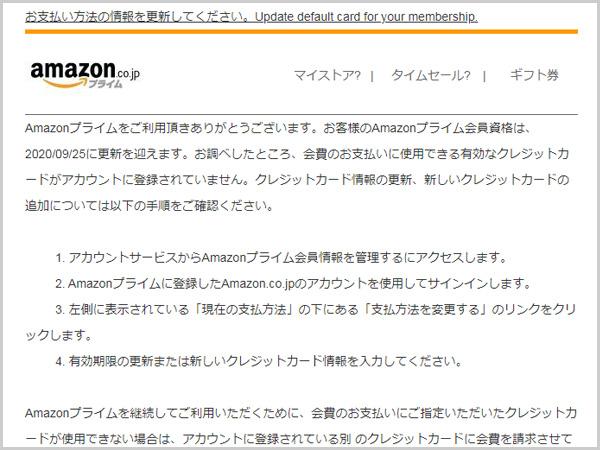 【注意喚起】「お支払い方法の情報を更新」というタイトルのフィッシングメールにご注意!