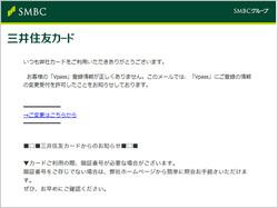 【注意喚起】「Vpass登録情報が正しくありません」というタイトルのフィッシングメールにご注意!