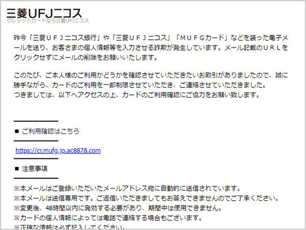 【注意喚起】「【三菱UFJニコス】カード株式会社からの緊急のご連絡」というタイトルのフィッシングメールにご注意!