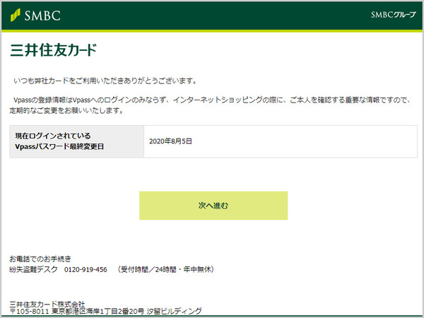 【注意喚起】「【三井住友カード】Vpassが長期間変更されていません」というタイトルのフィッシングメールにご注意!