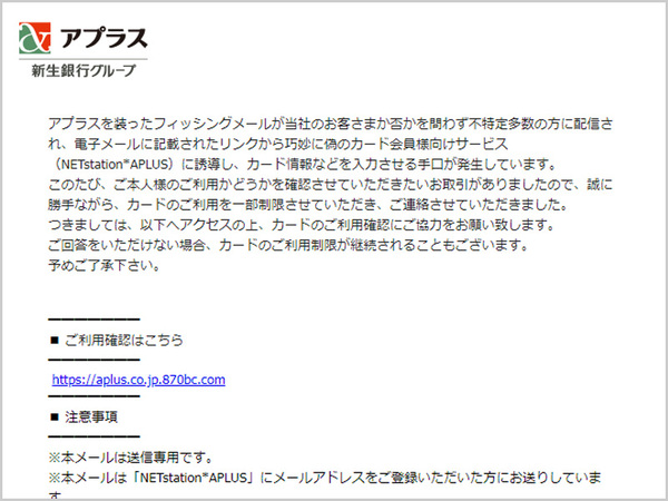 【注意喚起】「【重要:注意喚起】アプラスを装ったフィッシングメールにご注意ください」というタイトルのフィッシングメールにご注意!