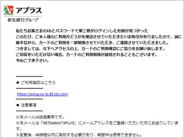 【注意喚起】「<重要:注意喚起>【新生銀行カード】ご利用確認のお願い」というタイトルのフィッシングメールにご注意!