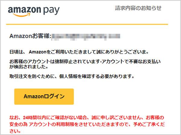 【注意喚起】「Amazon Pay ご請求内容のお知らせ 【ご注文番号】133-72650-1973」というタイトルのフィッシングメールにご注意!