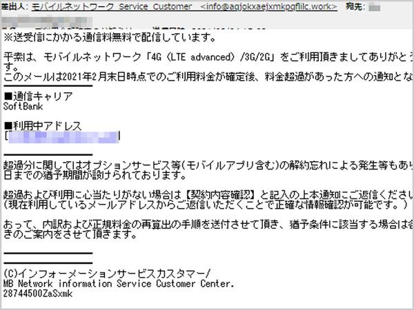 【注意喚起】「■ ご利用金額確定のお知らせ ■」というタイトルのフィッシングメールにご注意!