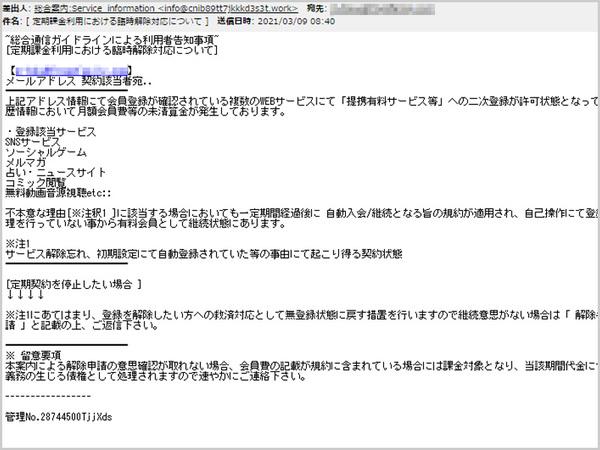 【注意喚起】「[ 定期課金利用における臨時解除対応について ]」というタイトルのフィッシングメールにご注意!
