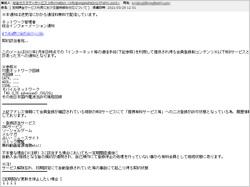 【注意喚起】「[ 定期課金サービス利用における臨時解除対応について ]」というタイトルのフィッシングメールにご注意!