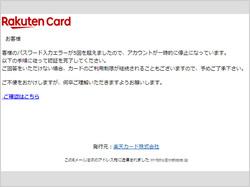 【注意喚起】「【楽天市場】入力したパスワードが正しくありません ●●」というタイトルのフィッシングメールにご注意!