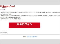 【注意喚起】「[重要]安全登録のお知らせ ●●」というタイトルのフィッシングメールにご注意!