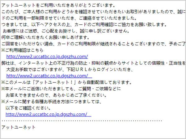 【注意喚起】「アットユーネットからのお知らせ」というタイトルのフィッシングメールにご注意!