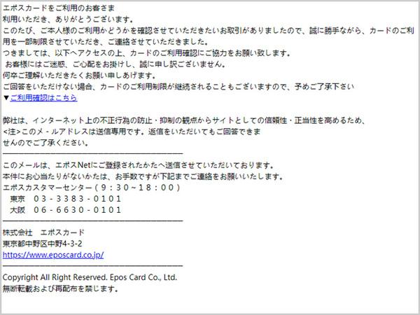 【注意喚起】「エポスカードご利用確認」というタイトルのフィッシングメールにご注意!