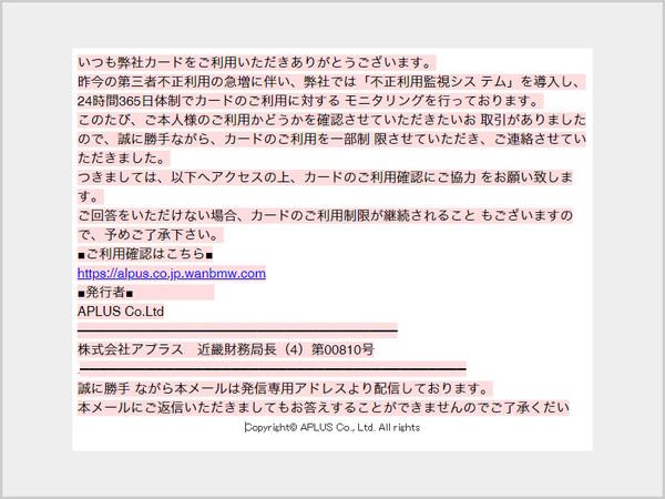 【注意喚起】「【重要なお知らせ】新生銀行カードご利用確認」というタイトルのフィッシングメールにご注意!