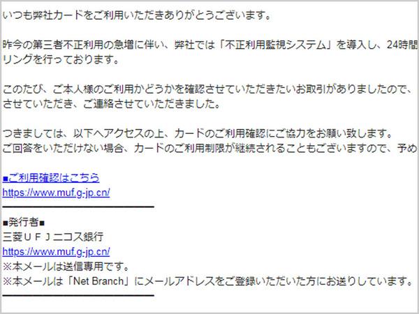 【注意喚起】「【重要なお知らせ】【三菱UFJニコス銀行】クレジットカードがロックされています。」というタイトルのフィッシングメールにご注意!