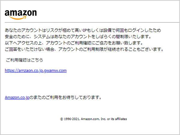 【注意喚起】「<重要>【Amazon】ご利用確認のお願い」というタイトルのフィッシングメールにご注意!