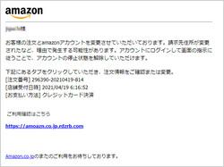 【注意喚起】「【Amazon】注文状況が変更されました2021/04/19 6:16:52」というタイトルのフィッシングメールにご注意!