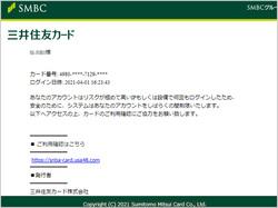【注意喚起】「【重要】三井住友カード株式会社からの緊急のご連絡」というタイトルのフィッシングメールにご注意!