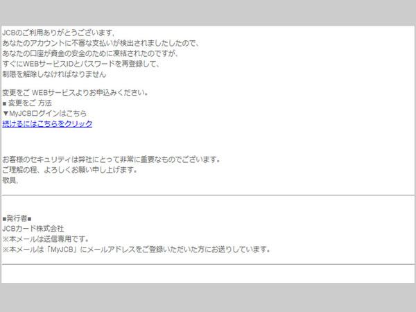 【注意喚起】「<重要>【My JCB】ご利用確認のお願い」というタイトルのフィッシングメールにご注意!