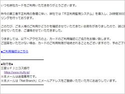 【注意喚起】「【重要なお知らせ】【三菱UFJ ニコス Net Branch】ご利用確認のお願い」というタイトルのフィッシングメールにご注意!