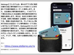 【注意喚起】「Stellargoトークンの上場に関するお知らせ、20000個のStellargoトークンを受け取ることができます。」というタイトルのフィッシングメールにご注意!