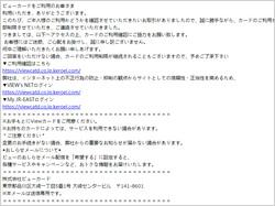 【注意喚起】「ビューカードご利用確認」というタイトルのフィッシングメールにご注意!