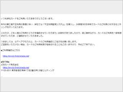 【注意喚起】「カードご利用内容の確認のお願い 2021/5/18 2:17:48」というタイトルのフィッシングメールにご注意!