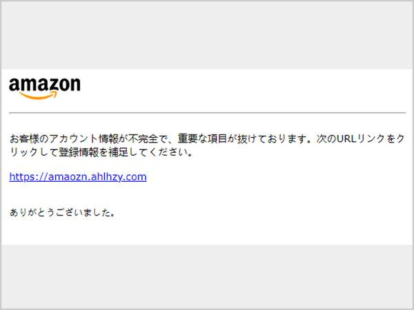 【注意喚起】「【Amazon】お客様のアカウント情報が不完全で」というタイトルのフィッシングメールにご注意!