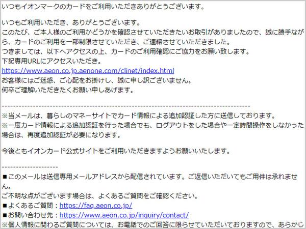 【注意喚起】「イオンカードご利用確認」というタイトルのフィッシングメールにご注意!