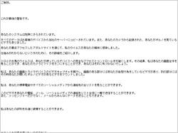【注意喚起】メールタイトルがない(件名なし)のフィッシングメール(脅迫メール)にご注意!(送信者 Lorelai、Raina など)