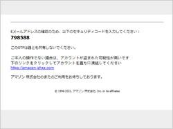 【注意喚起】「Eメールアドレスの確認」というタイトルのフィッシングメールにご注意!