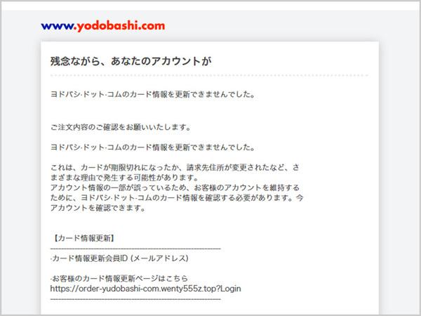 【注意喚起】「·ヨドバシ·ドット·コム:カード情報更新のお知らせ」というタイトルのフィッシングメールにご注意!