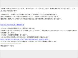【注意喚起】「アカウントがdocomo IDの利用??に?反しており、アカウントが停止されています。」というタイトルのフィッシングメールにご注意!