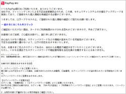 【注意喚起】「【重要】PayPay?行からのお知らせ」というタイトルのフィッシングメールにご注意!