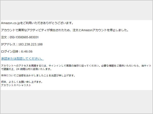 【注意喚起】「あなたのアカウントは停止されました」というタイトルのフィッシングメールにご注意!
