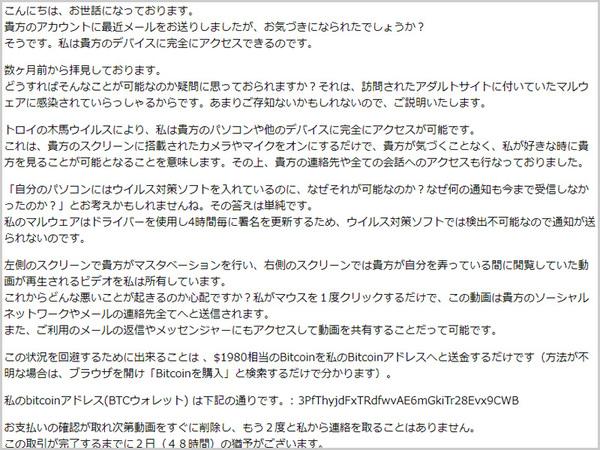 【注意喚起】「重要なニュース」というタイトルのフィッシングメール(脅迫メール)にご注意!